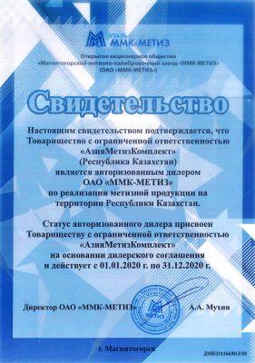 ОАО «ММК-МЕТИЗ»