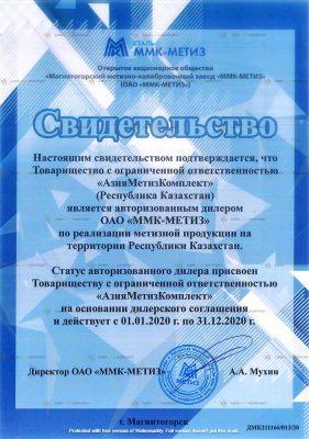 SRT-002-OAO-MMK-Metiz-2020