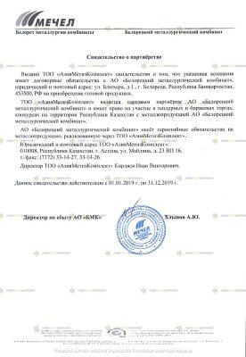 SRT-004-AO-Beloretskiy-Metallurgicheskiy-Kombinat