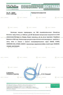 SRT-010-OOO-Soyuznikhrom-Postavka